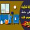 أفضل شركة تنظيف منازل في جدة