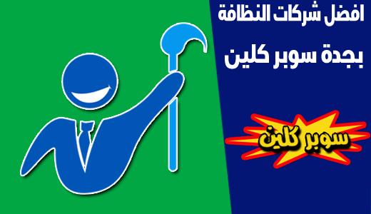 افضل شركات النظافة في جدة