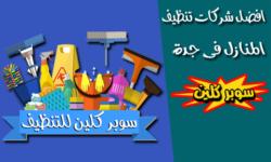 افضل شركات تنظيف المنازل فى جدة