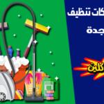 افضل شركات تنظيف في جدة