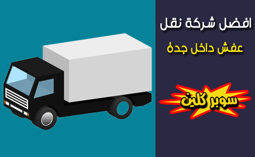 أفضل شركة نقل عفش داخل جدة