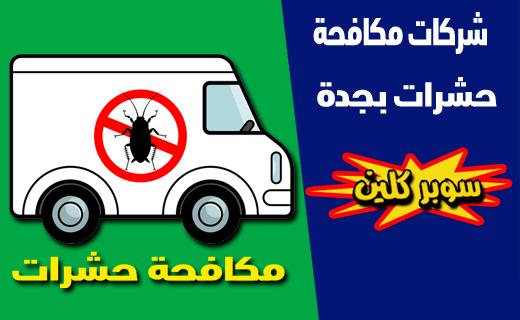 شركات مكافحة حشرات بجدة
