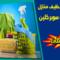 شركات تنظيف منازل داخل جدة