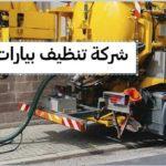 شركة تنظيف وشفط بيارات بالطائف