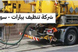 شركة تنظيف بيارات بالطائف