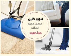 خدمات سوبر كلين بمدينة الطائف